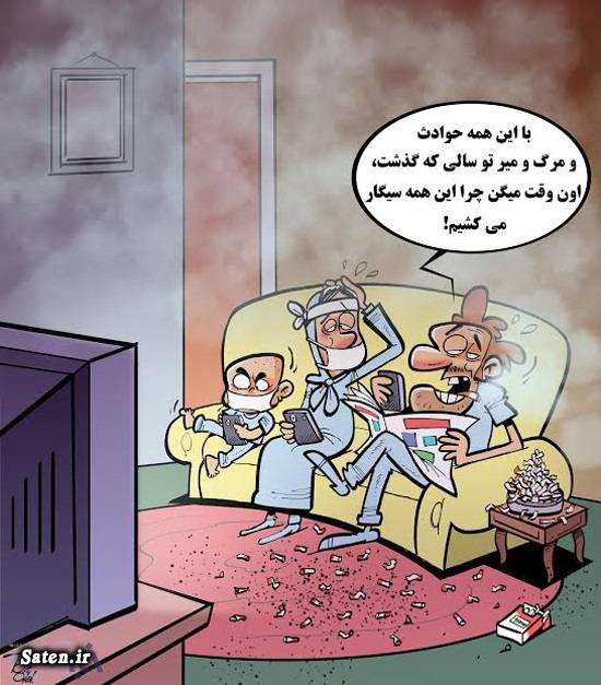 کاریکاتور سیگار کاریکاتور اجتماعی
