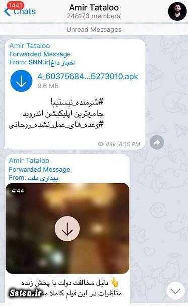 وعده های حسن روحانی وعده ۱۰۰ روزه کانال تلگرام امیر تتلو سوابق حسن روحانی بیوگرافی امیر تتلو اینستاگرام امیر تتلو