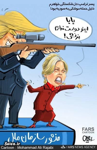 کاریکاتور دونالد ترامپ کاریکاتور حقوق بشر کاریکاتور آمریکا حقوق بشر آمریکایی ایوانکا دختر ترامپ