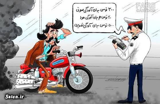 نرخ جرایم رانندگی کاریکاتور جریمه رانندگی جریمه های رانندگی جرایم راهنمایی و رانندگی