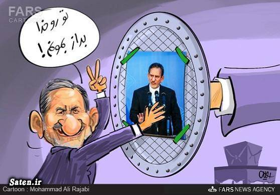 کاریکاتور انتخابات کاریکاتور اسحاق جهانگیری سوابق اسحاق جهانگیری اصلاح طلبان چه کسانی هستند