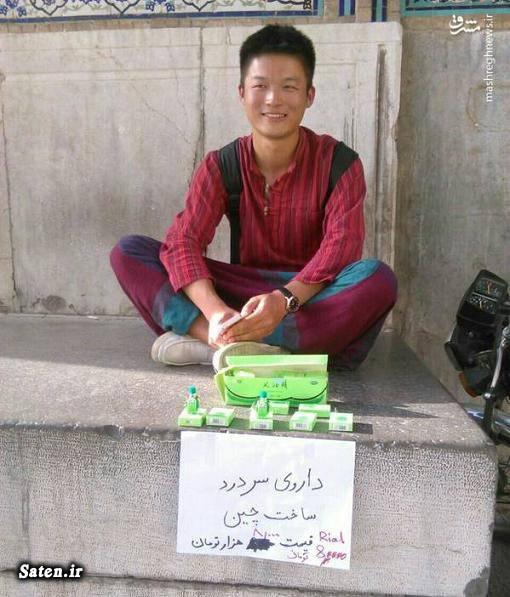 کارگر چینی درآمد دستفروشی چینی ها در ایران