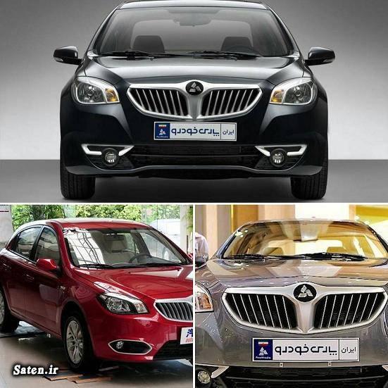 مشخصات برلیانس قیمت محصولات پارس خودرو قیمت خودرو H330 قیمت خودرو H320 قیمت برلیانس