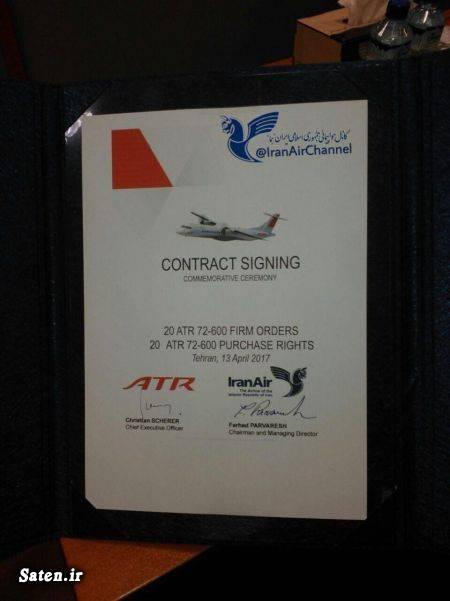 مشخصات هواپیما ATR قرارداد خرید هواپیما ایرباس قرارداد ایران با بوئینگ قرارداد ایران با ایرباس دولت تدبیر و امید خرید هواپیمای مسافربری توسط ایران بوئینگ 777 ایرباس 350