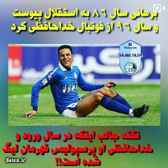 همسر آرش برهانی بیوگرافی آرش برهانی اخبار باشگاه استقلال تهران