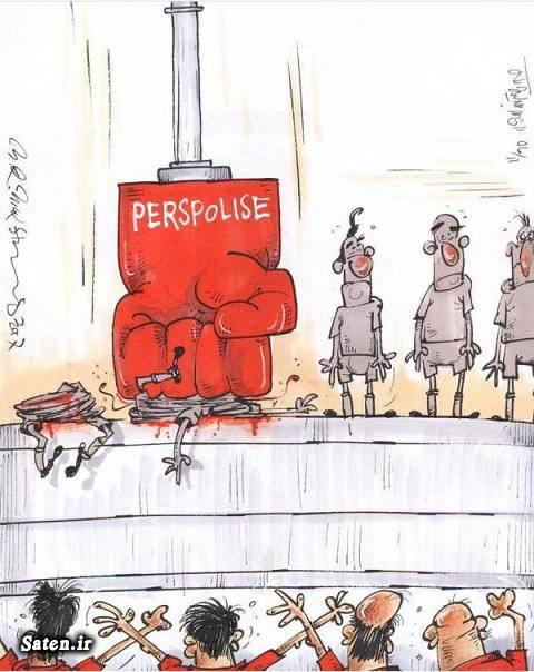 کاریکاتور ورزشی کاریکاتور پرسپولیس