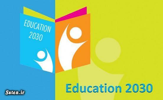 یونسکو سواد از دیدگاه یونسکو سند 2030 یونسکو دولت حسن روحانی دولت تدبیر و امید اخبار آموزش و پرورش 2030 education agenda