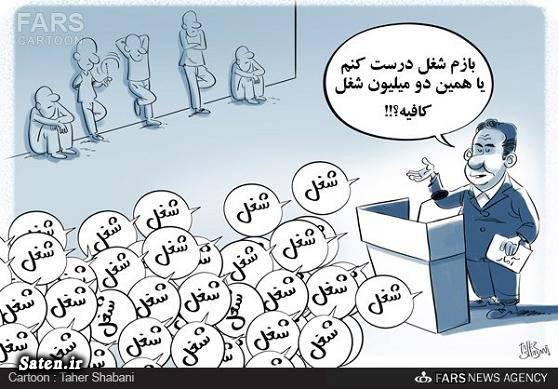 Image result for کاریکاتور بیکاری
