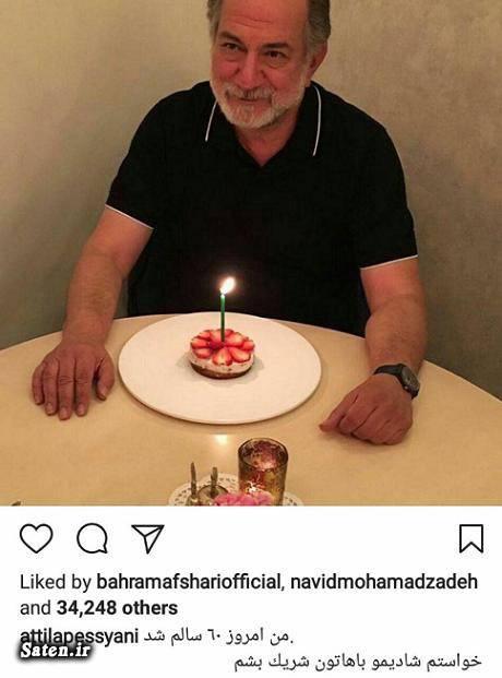 جشن تولد بازیگران بیوگرافی آتیلا پسیانی اینستاگرام بازیگران اینستاگرام آتیلا پسیانی