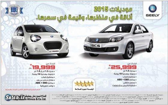 مشخصات جیلی جی سی 6 محصولات جیلی قیمت خودروهای چینی در ایران قیمت خودرو جیلی قیمت جیلی gc6 فروش جیلی gc6 خودروسازان بم بم خودرو جیلی Geely GC6