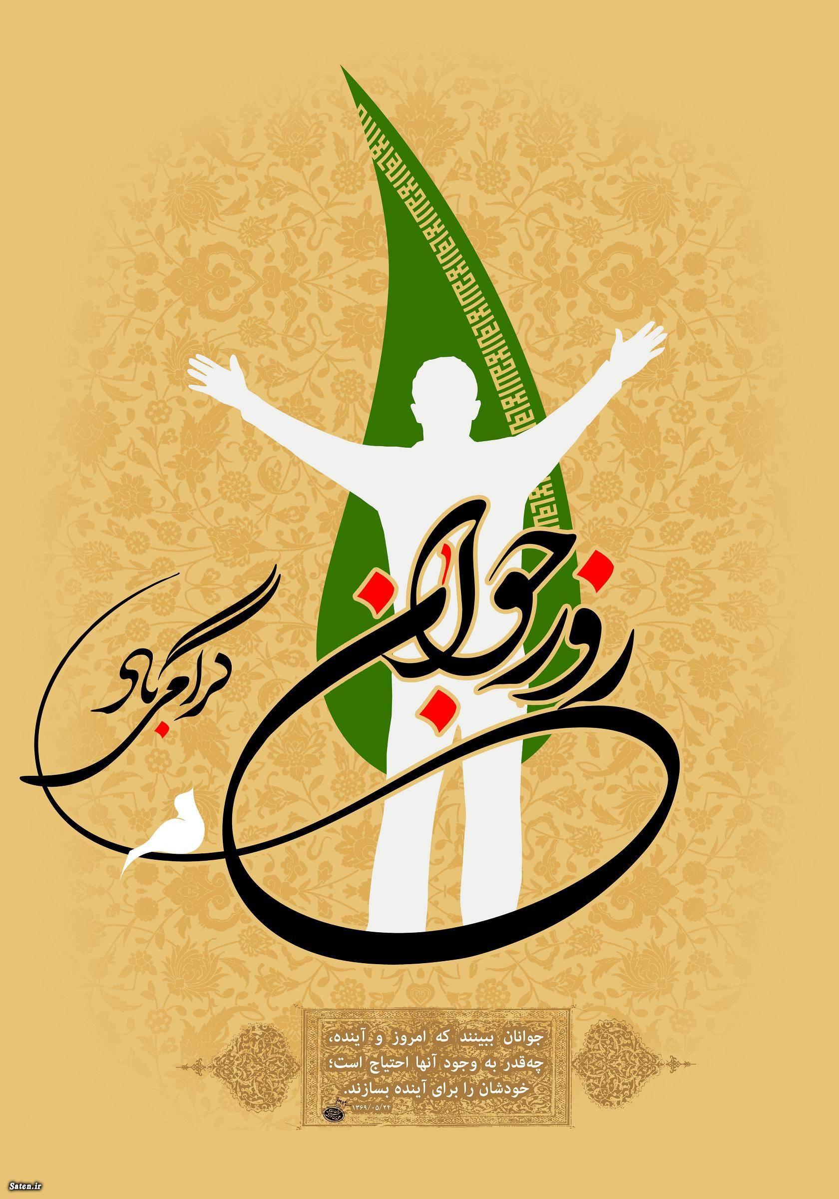 Image result for عکس تبریک روز جوان وحضرت علی اکبر
