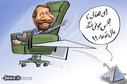 کاریکاتور مجلس کاریکاتور سیاسی سوابق علی لاریجانی