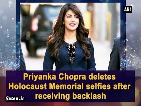 هولوکاست همسر پریانکا چوپرا عکس هولوکاست زن هندی بیوگرافی پریانکا چوپرا بازیگر زیبای هندی اخبار آمریکا آزادی بیان در خارج آزادی بیان