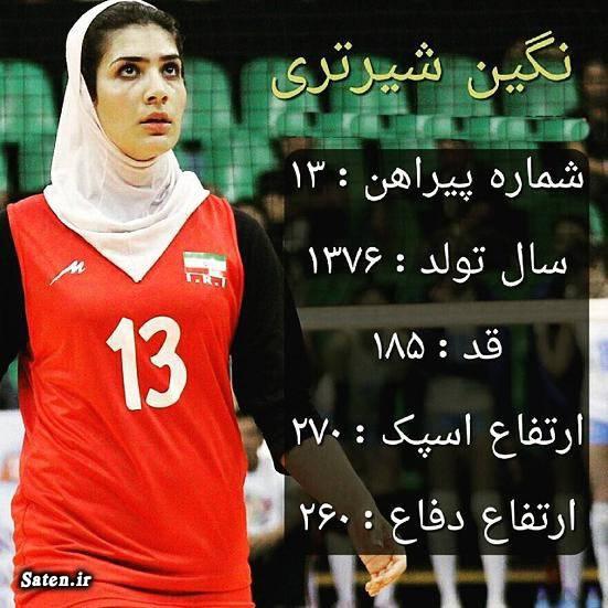 والیبال زنان دختر والیبالیست ایرانی بیوگرافی نگین شیرتری بیوگرافی منا رمضانی بیوگرافی شقایق شفیع اخبار والیبال