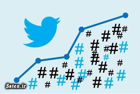 فیو در توییتر چیست توییتر چیست ترند توییتر اطلاعات عمومی روز اصطلاحات توییتر آموزش توییتر Twitter