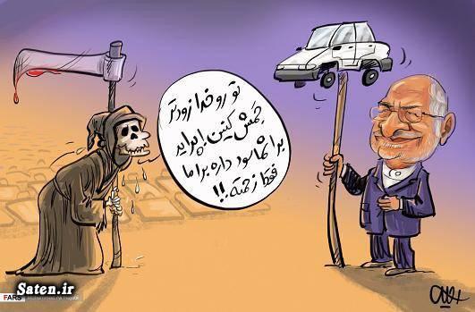 کاریکاتور وزارت صنعت معدن و تجارت کاریکاتور محمدرضا نعمت زاده کاریکاتور پراید
