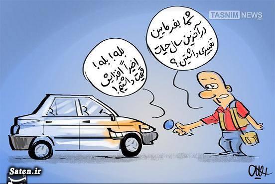 کاریکاتور خودروسازان کاریکاتور خودرو ایرانی کاریکاتور تدبیر و امید کاریکاتور پسابرجام کاریکاتور پراید