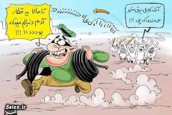 مترو تهران کاریکاتور دزدی کاریکاتور اجتماعی دزد کابل برق حوادث مترو تهران برق دزدی اخبار دزدی