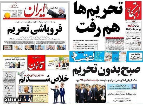 دولت حسن روحانی تاریخ امضای برجام پسابرجام چیست برنامه جامع اقدام مشترک برجام چیست