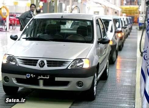 نمایندگان رنو قیمت تندر 90 قرارداد رنو با ایدرو قرارداد جدید رنو با ایران فروش تندر 90 شرکت رنو فرانسه اخبار صنعت خودروسازی