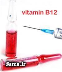 مجله پزشکی عوارض ویتامین b12 اطلاعات دارویی آمپول ویتامین b12
