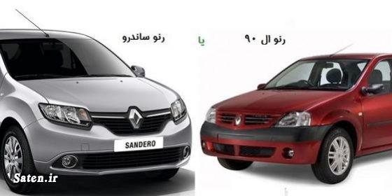 مقایسه خودرو مشخصات ساندرو استپ وی مشخصات ساندرو مشخصات تندر 90 قیمت و مشخصات رنو ال 90 قیمت ساندرو استپ وی قیمت رنو ساندرو قیمت تندر 90 ساندرو جدید تفاوت ساندرو و ال 90 Sandero Stepway Renault Sandero