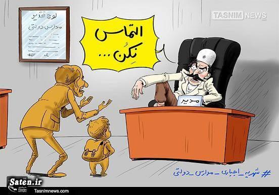 کاریکاتور مدارس دولتی کاریکاتور شهریه کاریکاتور آموزش و پرورش