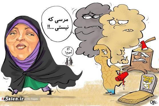 کاریکاتور معصومه ابتکار کاریکاتور محیط زیست سوابق معصومه ابتکار