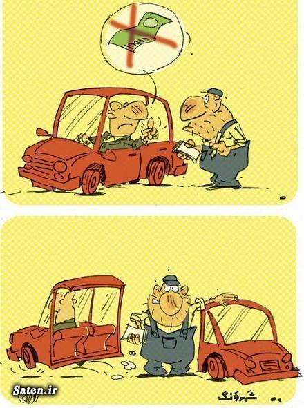 کاریکاتور تهران کاریکاتور اجتماعی قانون پارکبان شکایت از پارکبان پارکبان تهران بهترین کاریکاتورهای ایرانی