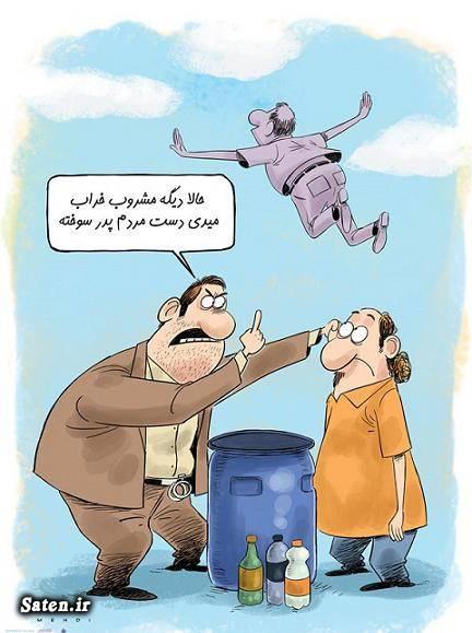 مشروبات الکلی در ایران مشروبات الکلی فواید مشروبات الکلی تولید مشروب اخبار فسا اخبار شیراز