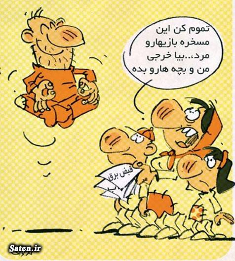 کاریکاتور یوگا کاریکاتور اجتماعی بهترین کاریکاتورهای ایرانی آموزش یوگا
