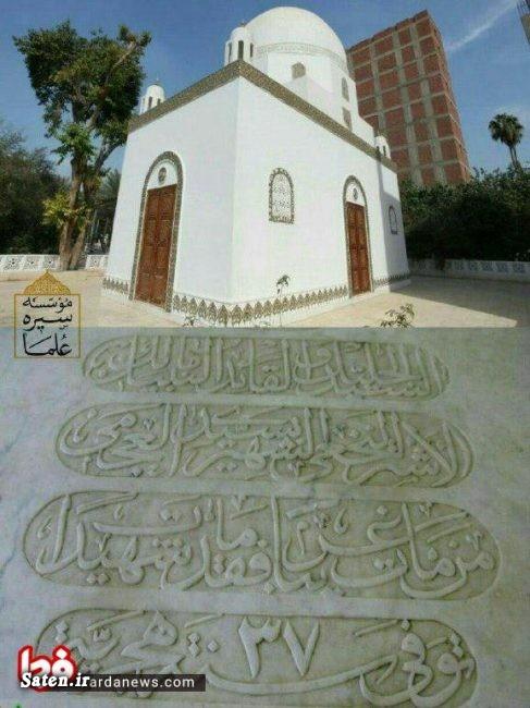 قبر مالک اشتر کجاست عکس مصر سفر به مصر توریستی مصر اخبار مصر آرامگاه مالک اشتر