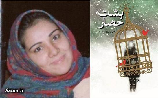نویسنده ایرانی مهمانان خندوانه کتاب پشت حصار ساعت پخش خندوانه بیوگرافی محبوبه بهزاد فرشید