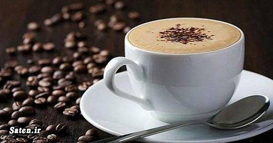 نوشیدنی های باکلاس مواد تشکیل دهنده دانه قهوه مضرات قهوه متخصص تغذیه قهوه چیست عوارض افراط در مصرف قهوه خواص نوشیدنی ها خواص قهوه چگونه قهوه مصرف کنیم تاثیرات قهوه بر بدن بهترین نوشیدنی انواع قهوه