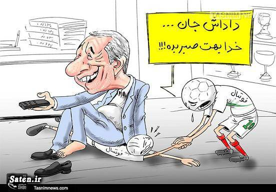 کاریکاتور ورزشی کاریکاتور فوتبال کاریکاتور علی کفاشیان سوابق علی کفاشیان بهترین کاریکاتورهای ایرانی