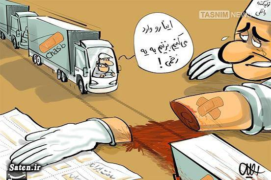 کاریکاتور واردات کاریکاتور دولت حسن روحانی کاریکاتور تدبیر و امید کاریکاتور اقتصاد مقاومتی