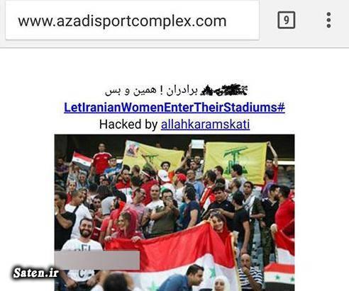 ورزشگاه آزادی هکرهای ایران هکر ایرانی هک کردن سایت زنان در ورزشگاه بهترین هکر بانوان در ورزشگاه اخبار ورزشی اخبار هک
