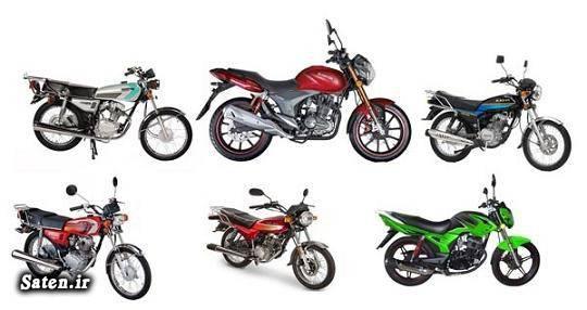 نکات مهم خرید موتور سیکلت مشاوره خرید موتور قیمت موتور سیکلت فلاپ موتور سیکلت چیست فروش موتور سیکلت بهترین موتور سیکلت