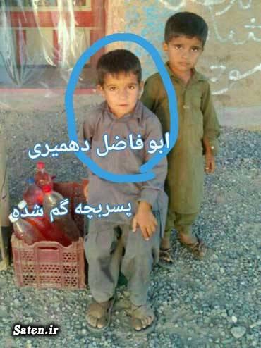 کودک گمشده عکس بچه های دزدیده شده روستای گاوچاران اسامی افراد گمشده در ایران اخبار رودبار جنوب