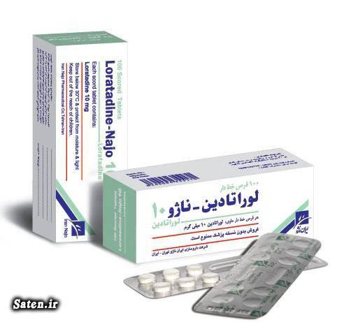 مجله سلامت قرص لوراتادین قرص ضد حساسیت قوی اطلاعات دارویی اسامی داروها و کاربرد آنها آنتی هیستامین Loratadine