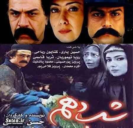 نام حسین یاری در سریال شب دهم فیلم و سریال آی فیلم سریال شب دهم جدول پخش آی فیلم بازیگران شب دهم