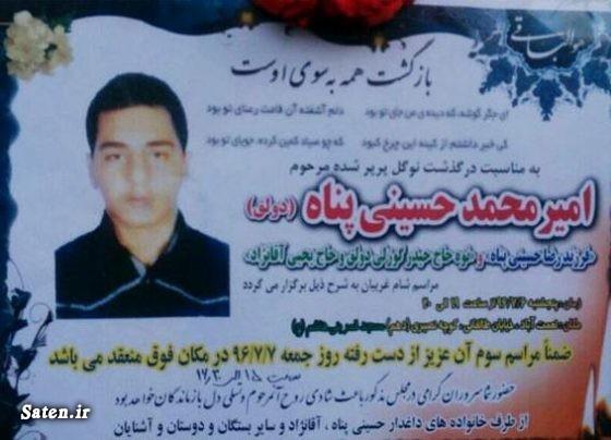 حوادث واقعی حوادث تهران