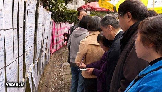 همسر یابی شوهر یابی خواستگار یابی بازارهمسریابی اخبار چین آموزش همسر یابی آموزش شوهر یابی