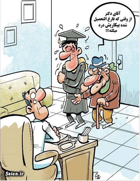 کاریکاتور فارغ التحصیلان کاریکاتور تدبیر و امید کاریکاتور بیکاری