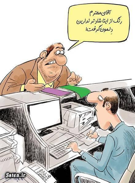 کاریکاتور بانک مرکزی کاریکاتور بانک کاریکاتور اقتصادی شرایط گرفتن دسته چک صیاد