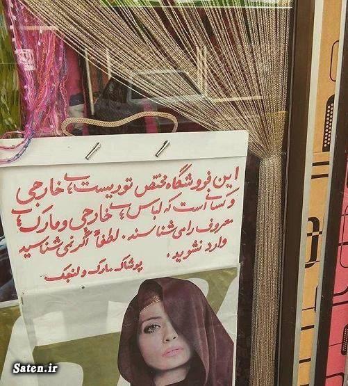 نوکیسه های ایران غرب زدگان بهترین مارک لباس اخبار تهران
