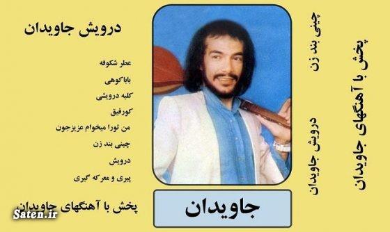 درویش جاویدان بابا کوهی خواننده قبل از انقلاب بیوگرافی درویش مصطفی جاویدان بیماری خواننده ایست قلبی اخبار کرج