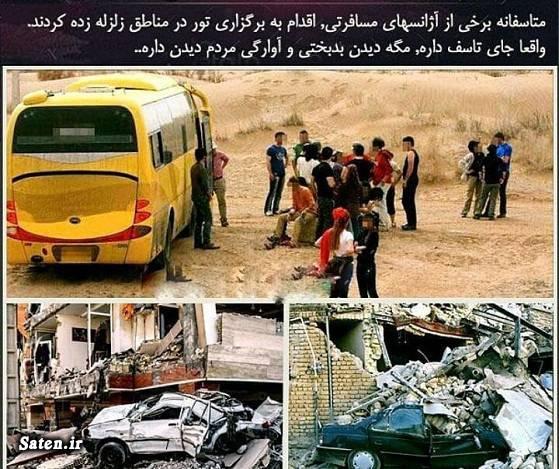 زلزله کرمانشاه حوادث کرمانشاه تور گردشگری داخلی اخبار گردشگری اخبار تهران