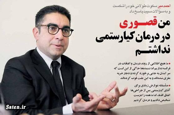 قصور پزشکی علت مرگ عباس کیارستمی دکتر احمد میر کیارستمی خانواده عباس کیارستمی بیوگرافی عباس کیارستمی