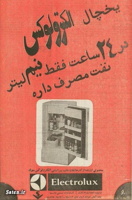یخچال نفتی قدیمی مجلات قدیمی عکس قدیمی عکس قبل از انقلاب عکس ایران قدیم ایران قبل از انقلاب اجناس قدیمی عتیقه